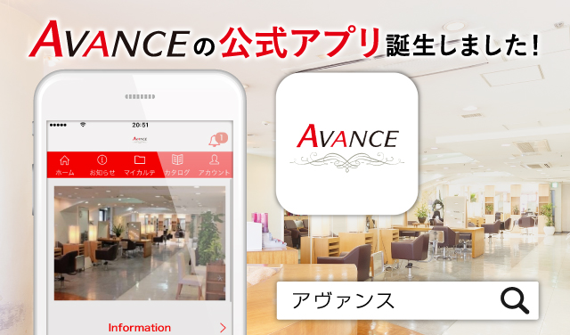 AVANCEの公式アプリ誕生しました!